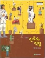 고등학교 진로와직업 교과서 (천재교육-조한무) #