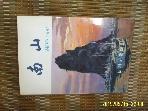 부산 남산고등학교 / 남산 창간호 1991 -92년.초판. 설명란참조. 토지서점 헌책전문