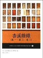 새책. 연암박지원작품필사본총서(전20권) - 연암 박지원