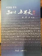 교양을 위한 지의 세계사 / 김희보 / 2011.11