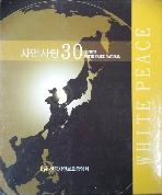 자연사랑 30 years WHITE PEACE NATURAL - 전국자연보호중앙회 , 2008년 : 최상급