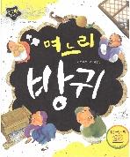 며느리 방귀 (지구별 전래 동화 - 웃음을 담은 이야기) (ISBN : 9788954336277)