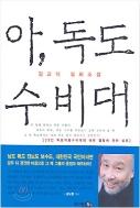 아 독도 수비대 - 김교식 실화소설,33인 독도 의용수비대의 애국 열혈에 관한 실록 1판1쇄