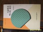 서울대학교 출판부 / 시교육과 텍스트 해석 / 김창원 저 -95년.초판