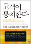 고객이 통치한다 - 완벽한 고객중심 철학으로 최고의 글로벌 브랜드로 성장한 기업들 (초판 2쇄 발행)