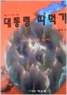 대통령 따먹기 - 그대, 아직도 꿈꾸고 있는가?『박관식 대권 시나리오 소설』 초판발행