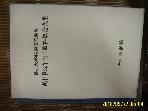 부산대학교 제15대 총장 학정 윤수인 박사 퇴임기념문집