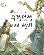 구렁덩덩 새 선비 (옛이야기 요술항아리 - 모험과 기적으로 엮은 이야기, 10)   (ISBN : 9788962617818)