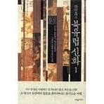 안인희의 북유럽신화 1,2 (전2권)