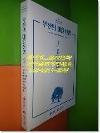 부산의 마을신앙 2 - 남구,동구,부산진구,사상구,사하구,서구,영도구,중구(2021부산민속문화의해 부산민속조사보고서)