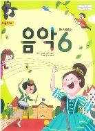 2021년형 초등학교 음악 6 교과서 (지학사 허정미) (가72-2)