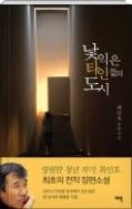 낯익은 타인들의 도시 - 영원한 청년작가 최인호가 들고온 5년만의 신작 소설 초판36쇄