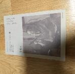 국가무형문화재 전승자 구술 자서전 37 - 제47호 궁시장 유영기, 화살이 쏘면 쏘는 대로 나간다 이거야  /실사진첨부/201