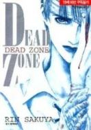 가이시리즈 13 - DEAD ZONE (데드 존/단편) [상태양호]