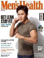 맨즈헬스 Men's Health 2018년 4월호