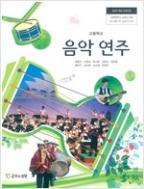 고등학교 음악 연주 교과서 (음악과생활-양종모)