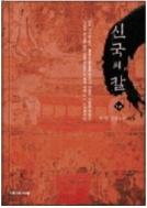 신국의 칼 1 - 원영 장편소설 초판발행