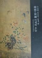 수실과 마음이 함께 한 한국의 자수 어제와 오늘 (2000 초판)