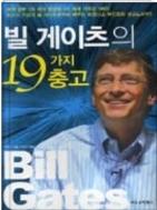 빌 게이츠의 19가지 충고 - 최고의 기업가 빌 게이츠로부터 배우는 비즈니스 마인드와 성공노하우 초판1쇄발행