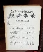 경제학총 제4권 제5호 (연희대학교 상경대학상경연우회)
