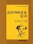 프리지아꽃을 들고 - 권혁진 시집 (문학과지성시인선 65) (재판)
