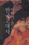 이야기 한국고대사 - 고조선에서 발해까지, 우리 역사를 찾아서 (역사/2)