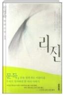 리진 - 신경숙 장편소설(전2권 완결, 양장본) 1판 7쇄