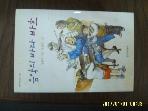 창작과비평사 / 음악의 바다 바흐 / 정종목 지음. 박병국 그림 -00년.초판