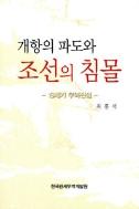 개항의 파도와 조선의 침몰 - 19세기 무역전쟁 (정치 /2)