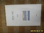 동문선 / 사랑의 여백 / 조병화 시화집 -96년.초판.꼭상세란참조