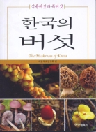 (최상급)식용버섯과독버섯 한국의 버섯 (1054-1)