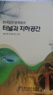 터널과 지하공간 한국암반공학회지(2011년8월호)