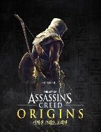 The Art of Assassin's Creed Origins . 어쌔신 크리드 오리진