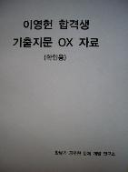 이영헌 합격생 기출지문 OX 자료 (확인용)