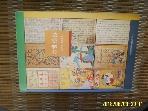 한국출판무역주식회사 / 고서통신 제15호 1999.9 -상세란참조