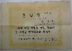 서울 효제공립국민학교 졸업장 (1950년)
