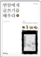 연암에게 글쓰기를 배우다 - 조선 최고 문장가에게 배우는 글쓰기 법칙(양장본) 초판8쇄