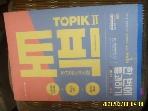 시대고시기획 / 한 번에 통과하기 TOPIK 2 한국어 능력시험 토픽 2 + CD1장 + 어휘 / 한국어능력시험연구회 편저 -사진.꼭상세란참조