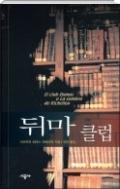 뒤마 클럽 - 영화 '나인스 게이트' 원작 소설. 스페인의 움베르토, 가장 세련된 스페인 작가 아르투로 페레스 레베르테의 대표작 (양장본) 초판4쇄
