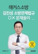 해커스소방 김진성 소방관계법규 OX 문제풀이