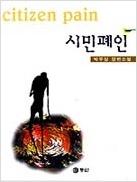 시민 폐인 -  단편소설 <없던 날들 의 기억>으로 등단한 신예 작가 박무상 장편소설 초판
