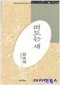 떠도는 새 - 김초혜 시선 (미래사 한국대표시인100인선집 67) (1991 초판)