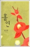홀연 - 김인정 작품집 초판1쇄발행