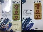장보고 1,2권 세트(총2권) / 박광서 장편소설 / 2001.12
