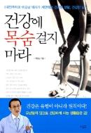 건강에 목숨 걸지 마라 - 국민주치의 이승남 박사가 제안하는 건강한 생활, 건강한 삶 (건강/2)