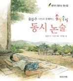 윤동주 시인과 함께하는 송알송알 동시 논술 - 생각이 열리는 동시집 (아동/큰책/2)
