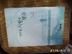 현대문화센타 / 영원한 사랑의 약속 / 린다 하워드. 유현정 옮김 -00년.초판
