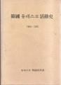 한국 유네스코 활동사(1954~1975년)  초판(1976년:비매품)
