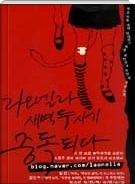 라오넬라 새벽 두시에 중독되다 - 죽음 가출 자퇴 열여섯의 희망 고연주의 자전적 성장소설!(양장본) 초판1쇄