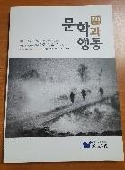 문학과 행동 - 2015 (제 3호)